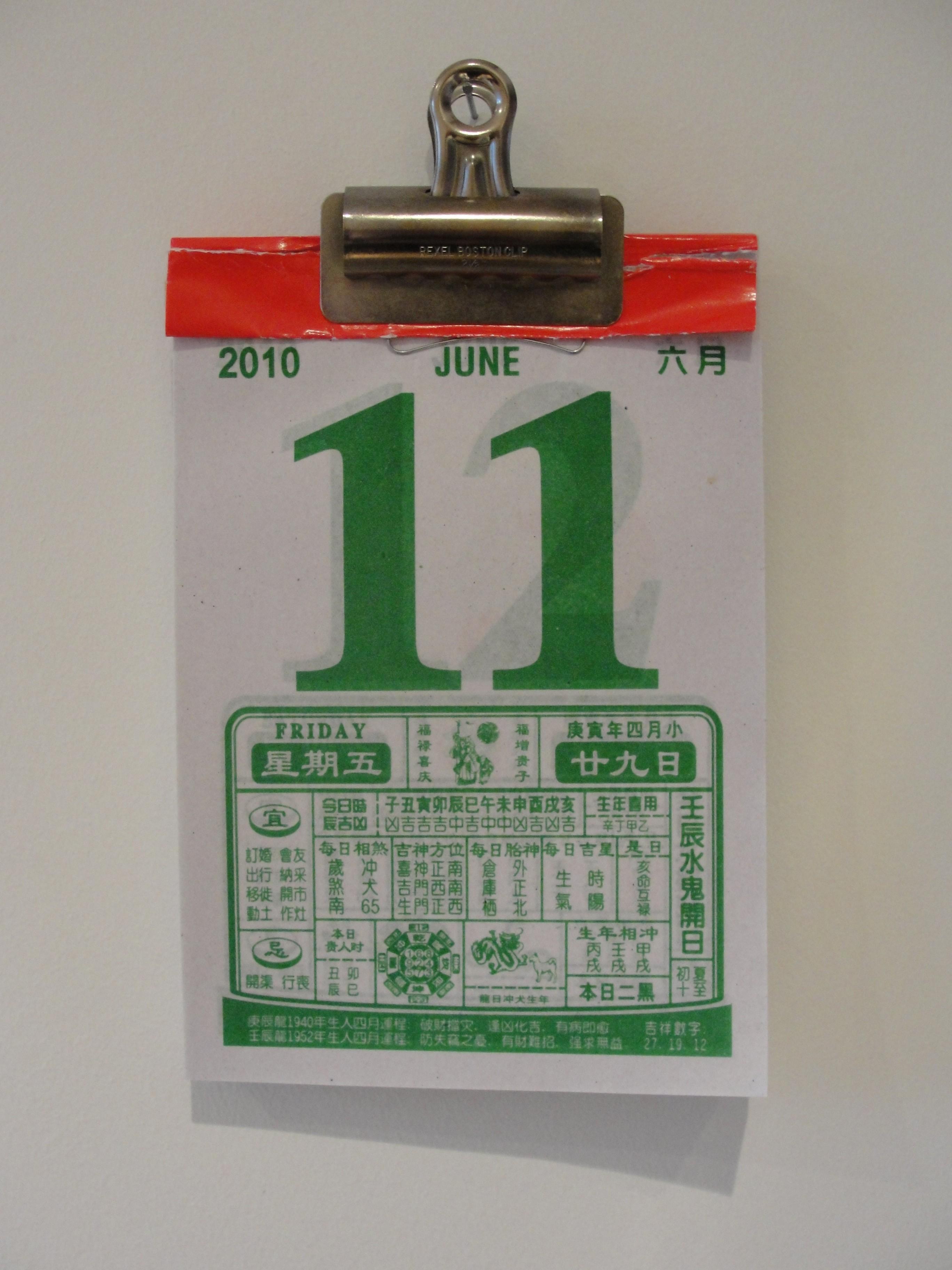 Calendar Ideas For Home : Chinese calendar my friend s house